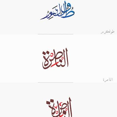 typography Cities of Palestine