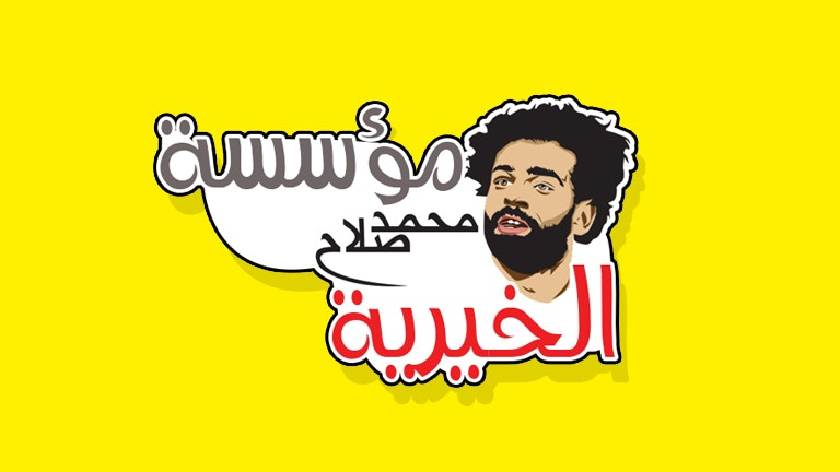 مؤسسة محمد صلاح الخيرية