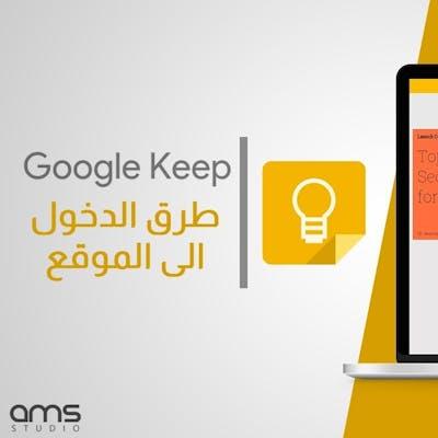 جوجل كيب المحاضرة الثانيه | طريقة الدخول الى