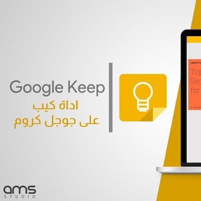 جوجل كيب المحاضرة السادسة | اداة كيب على