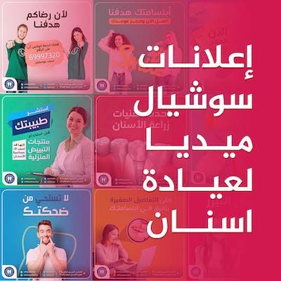 إعلانات سوشيال ميديا لعيادة أسنان