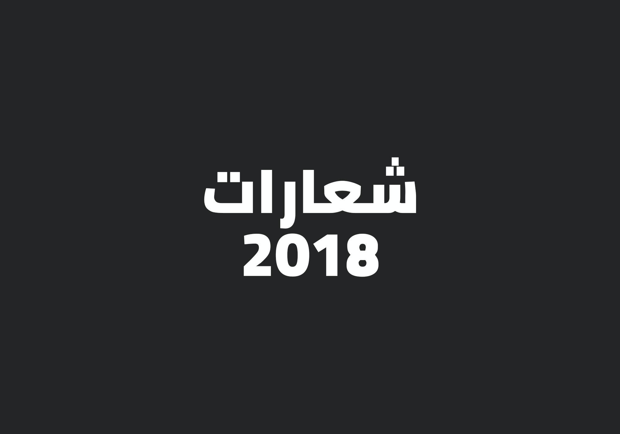 شعارات 2018 logos