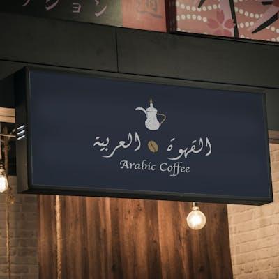 تصميم شعار ل مقهى