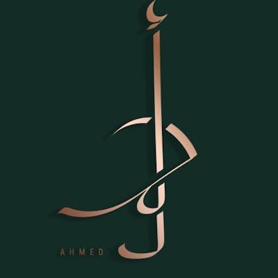 أحمد| AHMED