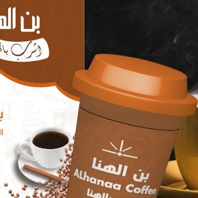 تصميم اكواب القهوة