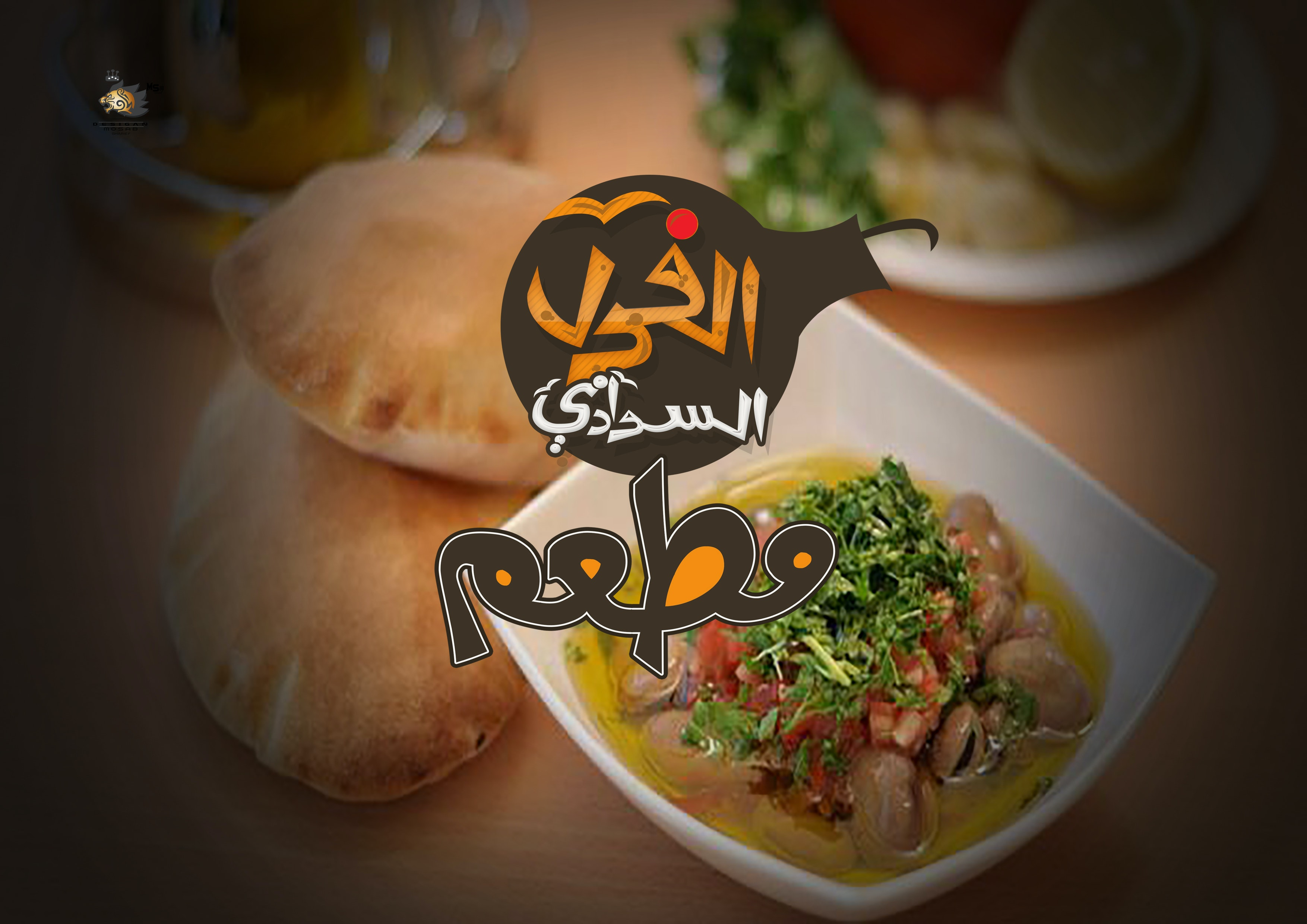 مطعم الفول السوداني