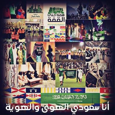 تصميم لليوم الوطني 89
