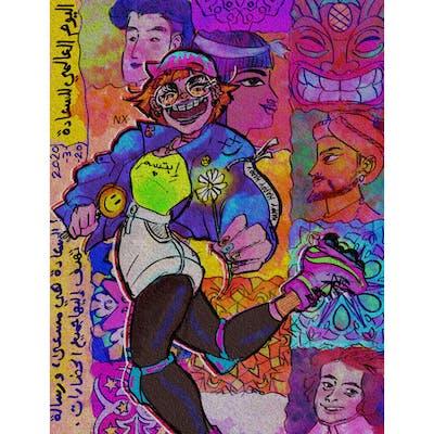 رسمة لمسابقة فنكيلي بمناسبة اليوم العالمي للسعادة.. السعادة