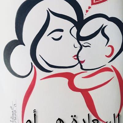 السعادة هي أمي او هي الأم