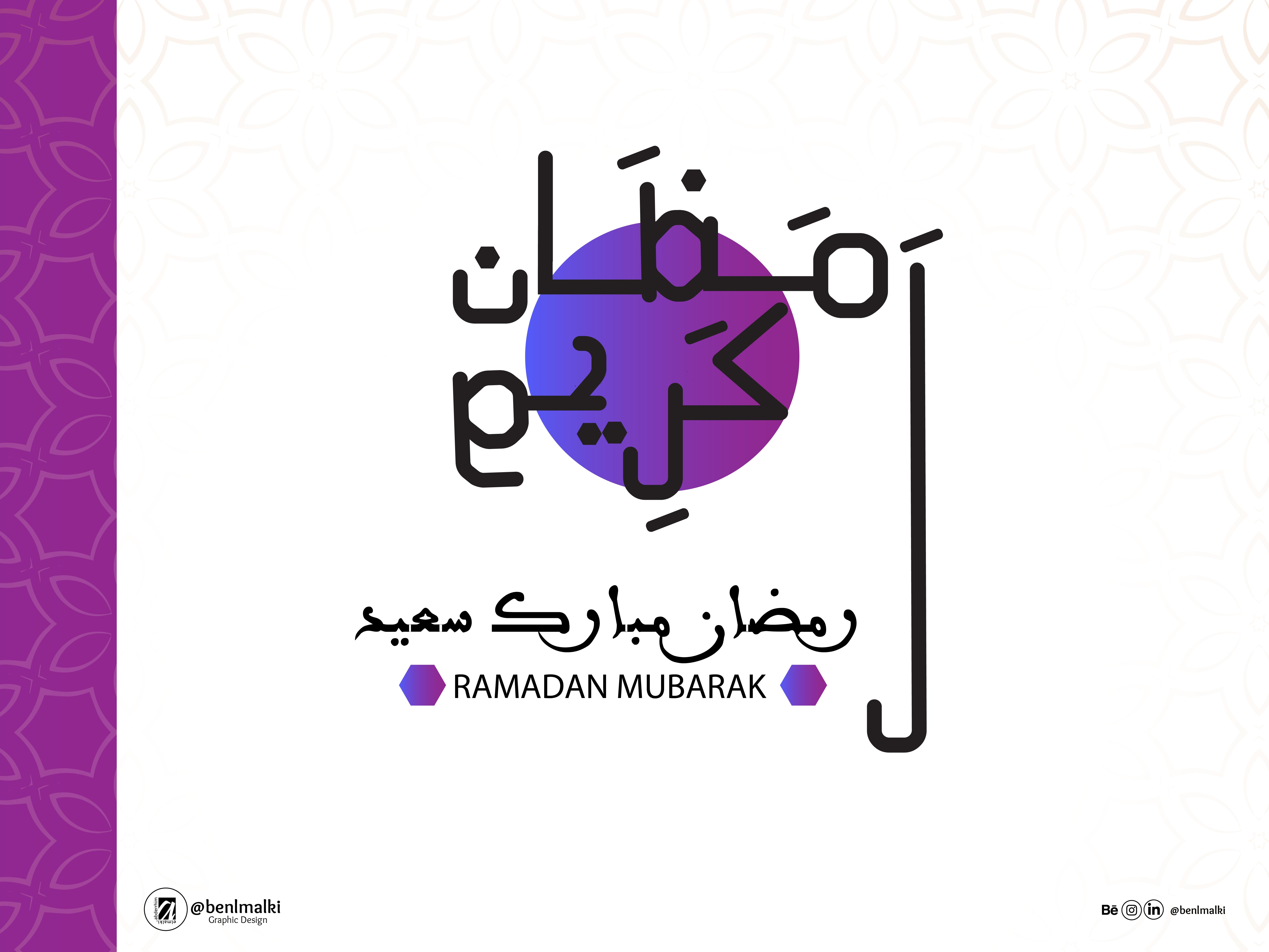 مخطوطة رمضان كريم/ مخطوطة رقم 2 المصممة