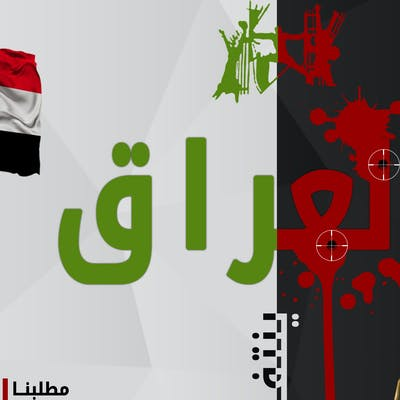 العراق ينتفض