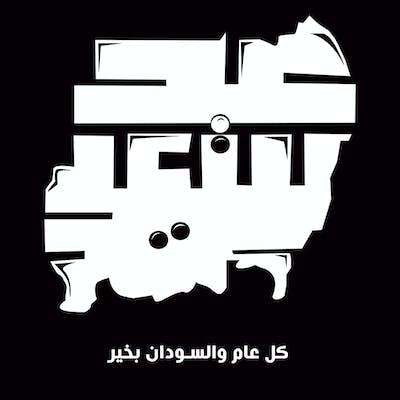 كل عام والسودان بخير