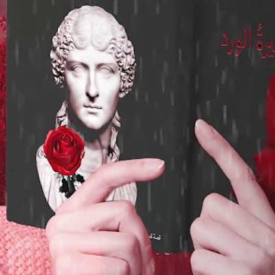 كبيرة الورد سلطان الموسى