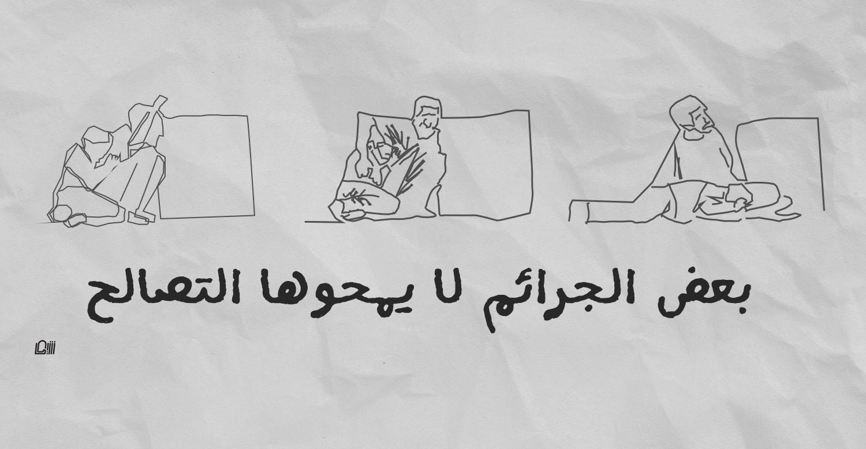 الشهيد محمد الدرة