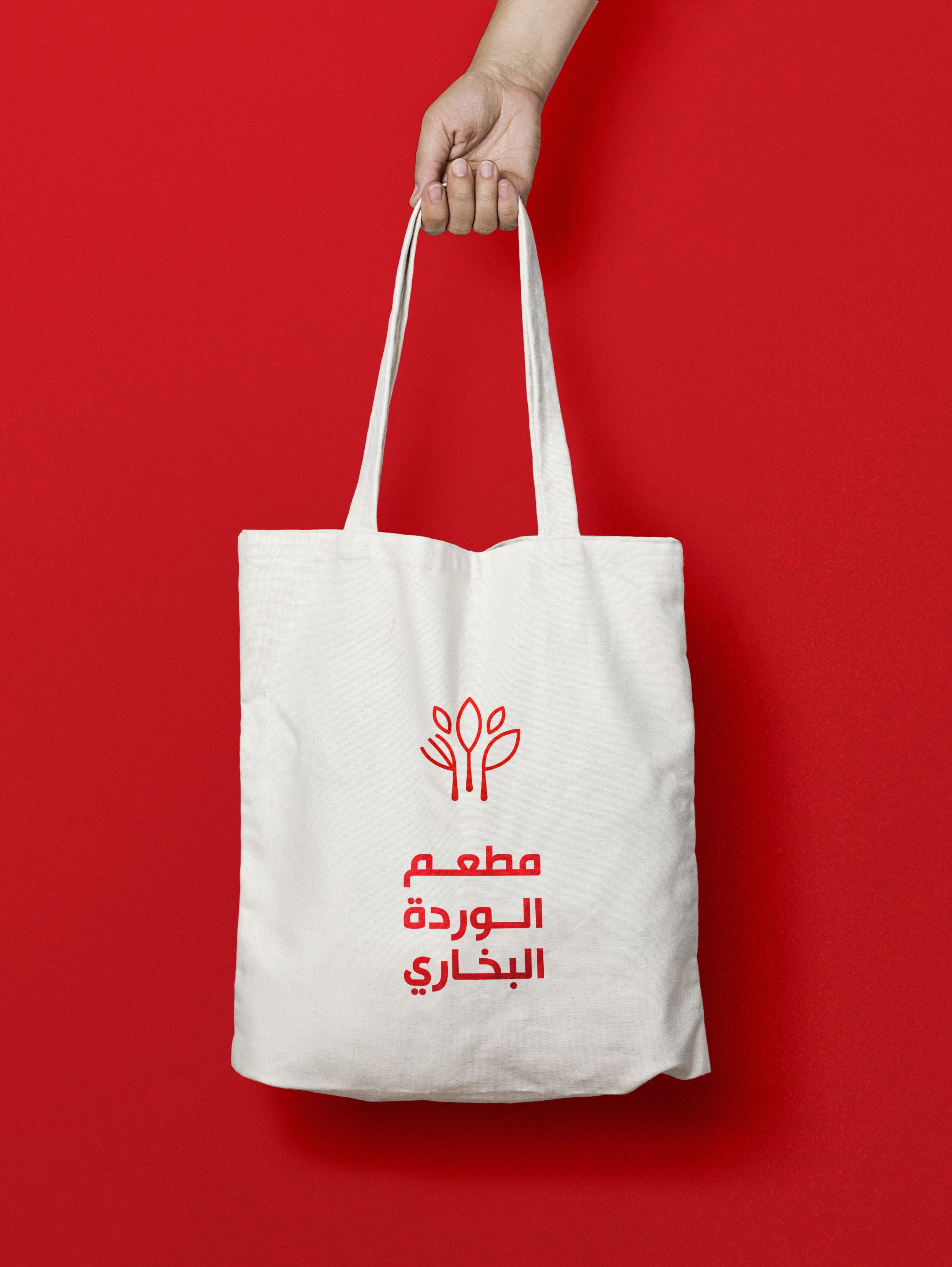 شعار مطعم الوردة البخاري