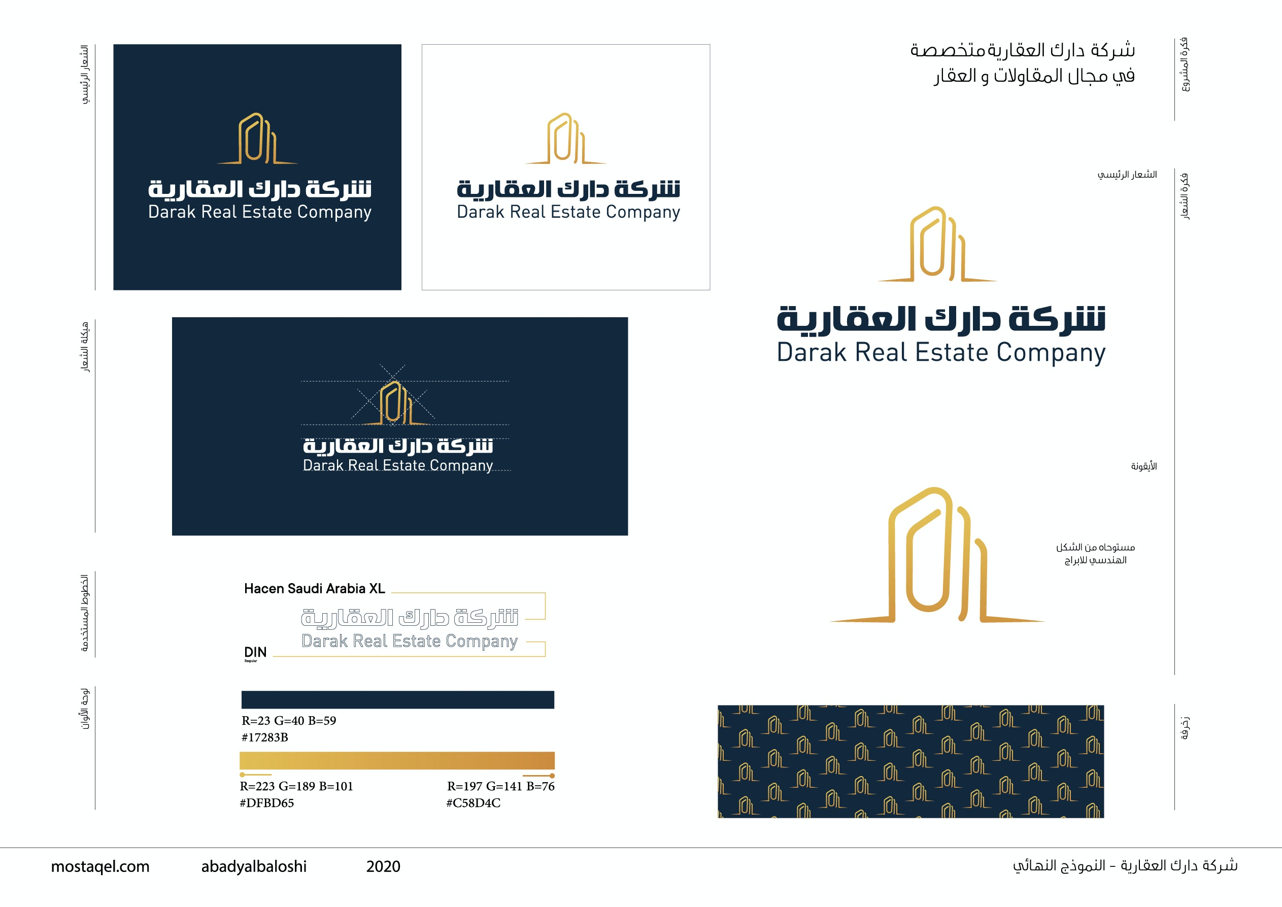 شعار شركة دارك العقارية